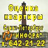 Оценка квартиры в СПб