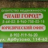 агенство недвижимости Назарово