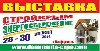 Выставка, Ярмарка, ЭКСПО, Семинар объявление но. 2628: Выставка строительных материалов и технологий ремонта