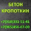 Бетон, Раствор, Гидроизоляция объявление но. 2753: Бетон в Кропоткине с Доставкой! Низкие цены!