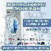 Сервисный центр, Ремонт объявление но. 3712: Сервис 2016 по ремонту стиральных машин Киев