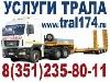 Транспортная компания, Перевозка грузов объявление но. 3853: услуги трала (351) 235-80-11 www.tral174.ru