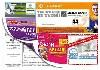 Другие строительные услуги объявление но. 3967: Реклама на счетах оплаты за электроэнергию