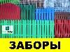 Забор, Сетка рабица, Профлист, Ворота объявление но. 3986: Заборы металлические