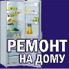 Сервисный центр, Ремонт объявление но. 4840: Ремонт промышленных и бытовых холодильников