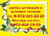 Мебель, Матрас объявление но. 4847: скупка мебели и бытовой техники
