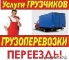Транспортная компания, Перевозка грузов объявление но. 4903: Крепкие и Быстрые Грузчики. Грузоперевозки / Вывоз мусора