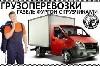 Транспортная компания, Перевозка грузов объявление но. 5039: Грузоперевозки. Круглосуточно, город, межгород