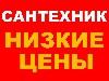 Сантехника, Отопление,  Канализация объявление но. 5080: Сантехник