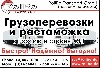 Транспортная компания, Перевозка грузов объявление но. 5116: Грузоперевозки и растаможка грузов из Европы выгодно