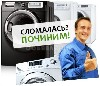 Сервисный центр, Ремонт объявление но. 5145: Ремонт стиральных машин всех типов