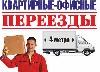 Транспортная компания, Перевозка грузов объявление но. 5182: Переезд Грузчики Разнорабочие Транспорт