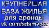 Аренда помещений, Квартира, Дом, Отель, Снять, Сдать объявление но. 5308: Крупнейшая база жилья для аренды в петрозаводске!!!