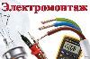 Электромонтажные, Электрик объявление но. 5430: Электромонтаж