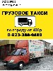 Транспортная компания, Перевозка грузов объявление но. 5461: Грузовое такси
