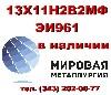Металл, Сталь, Арматура, Композит, Металлоконструкции объявление но. 6504: Круг 13Х11Н2В2МФ (ЭИ961) купить цена