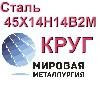 Металл, Сталь, Арматура, Композит, Металлоконструкции объявление но. 6779: Круг сталь 45Х14Н14В2М купить цена