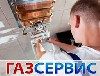 Газовое, Котлы, Колонки объявление но. 7813: ремонт газовых колонок, комби, кухонных плит