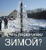 Бурение, Водоснабжение объявление но. 8201: Можно ли бурить скважину зимой?