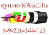 Куплю кабель силовой, кабель контрольный, кабель гибкий шланговый, провод с хранения, невостребованный, неликвид, остатки, новый, оптом, Дорого. Самовывоз (ВВГ, АВВГ, ВББШВ, АВББШВ, КВВГ, КВББШВ, ААШВ ...