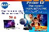 Лучшее интернет телевидение в Израиле!  Более 700 каналов + архив на 4 дня.  Израиль, новости, кино, музыка, познавательные, детские, развлекательные, спорт, HD. Абонемент год на 2 тв 50 шекелей в  ...